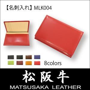 名刺入れ MLK004 松阪牛レザー BAMBI MATSUSAKA LEATHER msg