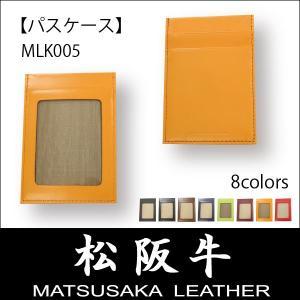 パスケース MLK005 松阪牛レザー BAMBI MATSUSAKA LEATHER msg