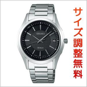 セイコー ドルチェ SEIKO DOLCE 電波 ソーラー 電波時計 腕時計 メンズ ペアウォッチ SADZ187 【お取り寄せ商品】|msg