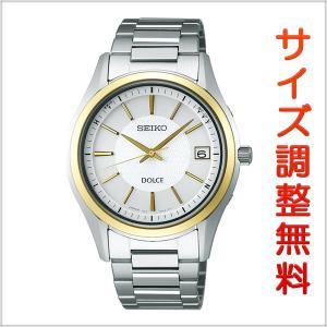 セイコー ドルチェ SEIKO DOLCE 電波 ソーラー 電波時計 腕時計 メンズ ペアウォッチ SADZ188 【お取り寄せ商品】|msg