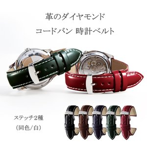 時計ベルト 時計バンド 馬革 メンズ コードバン バンビ 時計 ベルト 時計 バンド SUA015送料無料 16mm 18mm 20mm|msg