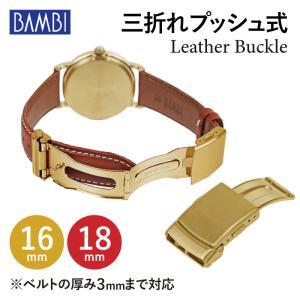 時計ベルト 時計バンド 腕時計用ベルト交換 Dバックル バンビ レザーベルト用 プッシュ式三つ折れ ゴールド ZG02 16mm 18mm|msg