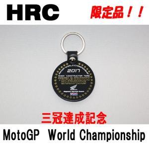 HRC  三冠達成記念 限定 キーホルダー FIMロードレース世界選手権 MotoGP ライダー コンストラクター チーム 3冠 ホンダ HONDA |mshscw4
