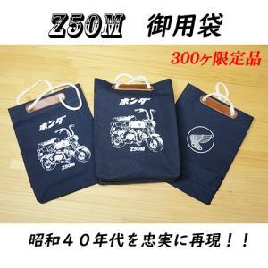 HONDAモンキー300枚限定品Z50M御用袋ホンダのメイドインジャパン|mshscw4