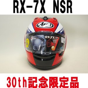 AraiアライRX−7X NSR250R 30周年記念生産ヘルメット Mサイズ シリアルナンバー入り特別品 世界向け80ヶの限定数生産品の内の1ヶ!|mshscw4