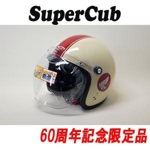 ホンダ スーパーカブ 60周年記念限定 ヘルメット Lサイズ HONDA 60th アニバーサリー 1億台生産 0SHGC-JC1A-WRL|mshscw4