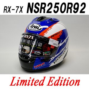 AraiRX−7X NSR250R92LimitedヘルメットMサイズ限定生産シリアルナンバー入りホンダ0SHGK-RKV3-BM生産終了モデル mshscw4