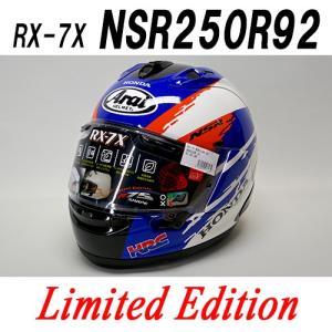 AraiRX−7X NSR250R92LimitedヘルメットLサイズ限定生産シリアルナンバー入りホンダ0SHGK-RKV3-BL生産終了モデル|mshscw4