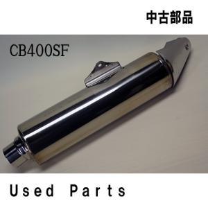 オートバイ中古部品CB400F用純正マフラー18310-MFM-000適応機種型式NC42ホンダHONDA純正ステンレスマフラー|mshscw4