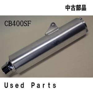 オートバイ中古部品CB400SF用純正アルミマフラー18310-MCE-H500適応機種型式NC39ホンダHONDA立ちごけキズ有 mshscw4