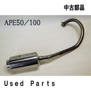 オートバイ中古部品APE50/100用サンム製ステンレスマフラー07-001-000手曲げド迫力サイレンサー適応機種型式AC16ホンダHONDA|mshscw4