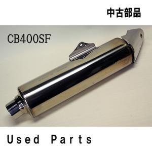 オートバイ中古部品CB400SF用純正マフラーセット18310-MFM-000適応機種型式NC42ホンダHONDAステンレスマフラー mshscw4