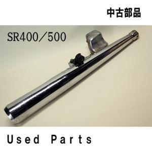 オートバイ中古部品SR400/500用純正マフラーセット|mshscw4