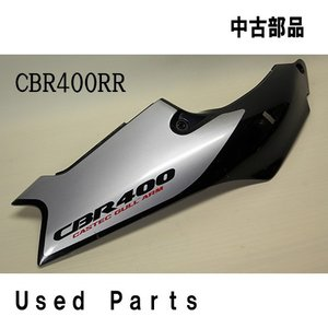 オートバイ中古部品CBR400RR用純正右サイドカバーセット83610-MV4-000ZB適応機種型式NC29グラニットブルーメタリックUホンダ|mshscw4