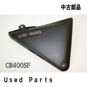 オートバイ中古部品CB400SF用純正右サイドカバーセット83610-MY9-000ZC適応機種型式NC31ホンダ|mshscw4