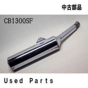 オートバイ中古部品CB1300SF用右マフラー18310-MBR-J11適応機種型式SC40ホンダHONDA|mshscw4