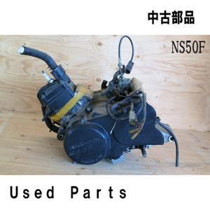 バイクオートバイ中古部品NS50F(AC08)用エンジンASSY適合フレームナンバー1200001〜1218296エンジン型式AC08E|mshscw4