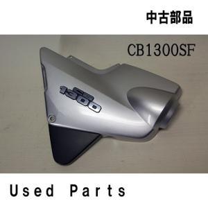 バイクオートバイ中古部品 CB1300SF SC40  サイドカバーセット右 83650-MBR-000ZC シルバー ホンダ HONDA|mshscw4