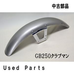 バイクオートバイ中古部品 GB250クラブマン MC10 フロントフェンダー 61100-KL8-710ZF ホンダ HONDA|mshscw4