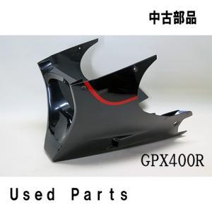 バイク オートバイ 中古部品 GPX400R ZX400F ロアーカウリング 55028-5384-T4 カワサキ KAWASAKI|mshscw4