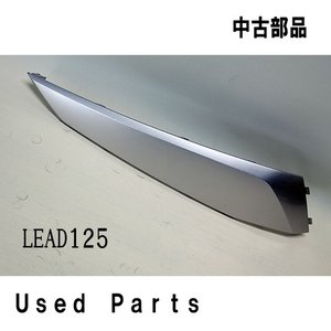 バイク オートバイ 中古部品  LEAD125 JF45 右フロアーサイドカバー 83510-K12-900ZJ  ホンダ リード125|mshscw4
