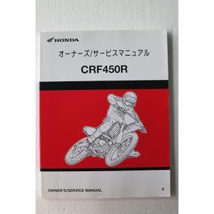 2008年式CRF450R用中古サービスマニュアルCRF450R用サービスマニュアル レース用CRF450R オーナーズ/サービスマニュアル中古品|mshscw4