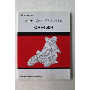 2009年式CRF450R用中古サービスマニュアルCRF450R用サービスマニュアル レース用CRF450R オーナーズ/サービスマニュアル中古品|mshscw4