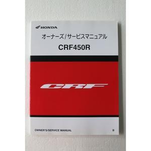 2011年式CRF450R用中古サービスマニュアルCRF450R用サービスマニュアル レース用CRF450R オーナーズ/サービスマニュアル中古品|mshscw4