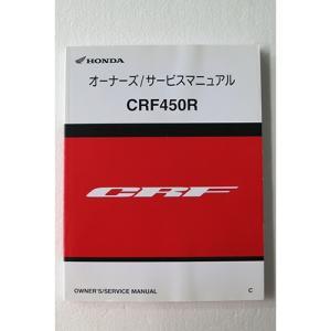 2012年式CRF450R用中古サービスマニュアルCRF450R用サービスマニュアル レース用CRF450R オーナーズ/サービスマニュアル中古品|mshscw4