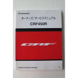 2013年式CRF450R用中古サービスマニュアルCRF450R用サービスマニュアル レース用CRF450R オーナーズ/サービスマニュアル中古品|mshscw4