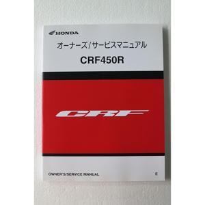 2014年式CRF450R用中古サービスマニュアルCRF450R用サービスマニュアル レース用CRF450R オーナーズ/サービスマニュアル中古品|mshscw4