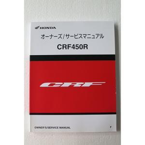 2015年式CRF450R用中古サービスマニュアルCRF450R用サービスマニュアル レース用CRF450R オーナーズ/サービスマニュアル中古品|mshscw4