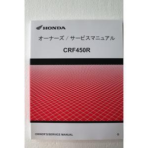 2016年式CRF450R用中古サービスマニュアルCRF450R用サービスマニュアル レース用CRF450R オーナーズ/サービスマニュアル中古品|mshscw4