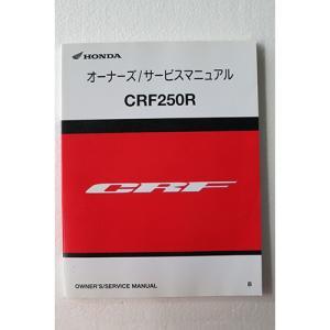 2011年式CRF250R用中古サービスマニュアルCRF250R用サービスマニュアル レース用CRF250R オーナーズ/サービスマニュアル中古品|mshscw4
