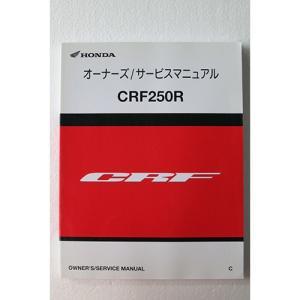 2012年式CRF250R用中古サービスマニュアルCRF250R用サービスマニュアル レース用CRF250R オーナーズ/サービスマニュアル中古品|mshscw4