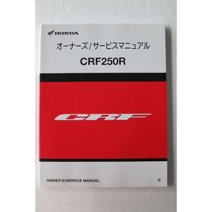 2013年式CRF250R用中古サービスマニュアルCRF250R用サービスマニュアル レース用CRF250R オーナーズ/サービスマニュアル中古品|mshscw4