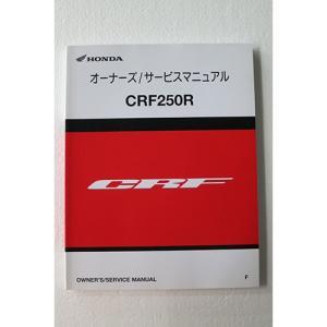 2015年式CRF250R用中古サービスマニュアルCRF250R用サービスマニュアル レース用CRF250R オーナーズ/サービスマニュアル中古品|mshscw4