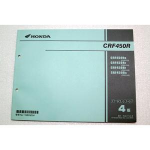 中古パーツリスト CRF450R 型式:PE05 HONDA純正|mshscw4
