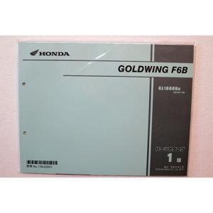 中古パーツリスト GOLDWINGーF6Bゴールドウィング 型式:SC68 HONDA純正|mshscw4