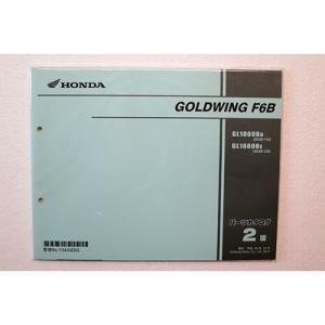 中古パーツリスト GOLDWINGーF6Bゴールドウィング 型式:SC68 HONDA純正 mshscw4