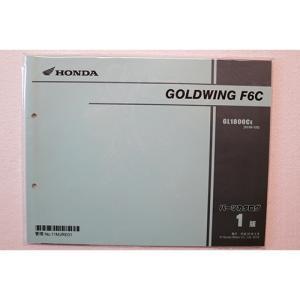 中古パーツリスト GOLDWINGーF6Cゴールドウィング 型式:SC68 HONDA純正 mshscw4