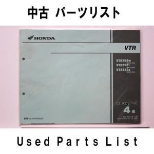 中古パーツリストHONDAホンダ:VTR250用 対象車型式:MC33ホンダ純正パーツリスト mshscw4