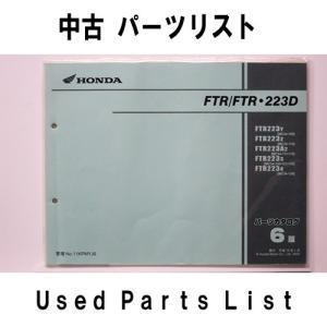 中古パーツリストHONDAホンダ:FTR223/FTR223D用 対象車型式:MC34ホンダ純正パーツリスト|mshscw4