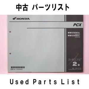 中古パーツリスト HONDAホンダ:PCX 125  用 対象車型式: JF28 ホンダ純正 パーツリスト|mshscw4