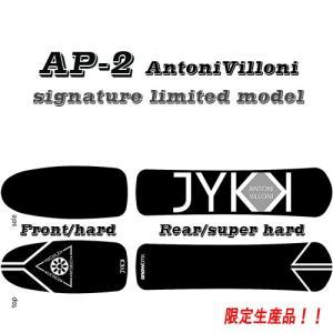 スノースクート70リミテッド用AP-2アントニー・ビロニーAntoniVilloniボードセットフロントハード・リアスーパーハードフレックス|mshscw4