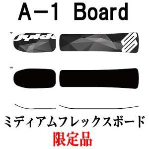 スノースクートA1ミディアムフレックスボードセットSNOWSCOOT用ロッカーBoardSetダイヤモンドブラック限定品ロングタイプボード!|mshscw4