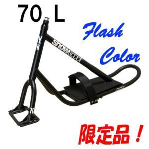 スノースクートフレーム70L&フレームパーツセットFlashブラックカラーSNOWSCOOT限定生産FrameKit&PartsSet|mshscw4