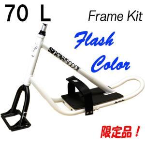 スノースクートフレーム70L&フレームパーツセットFlashホワイトカラーSNOWSCOOT限定生産FrameKit&PartsSet mshscw4