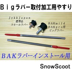 スノーサイクルワールドBAKインストールツール丸ヤスリSASフレーム加工用SnowCycleWorldボードアタッチメント取付用|mshscw4