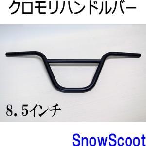 スノースクート専用軽量クロモリハンドルバー8.5インチJYYKJAPAN純正品SnowScoot専用2018style70/styleG用同等品|mshscw4